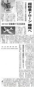 20160607_200gドローン日経記事