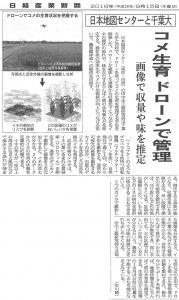 20160915_日経産業新聞